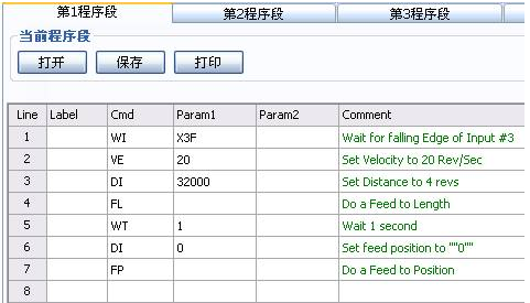 FP(Feed to Position)指令