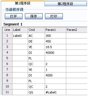 第1程序段(Segment 1)