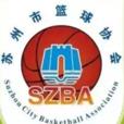 Szsports association icon 20160628140035455