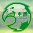 Szsports association icon 2016072910003526
