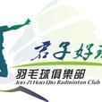 Szsports association icon 20181108163413203
