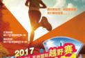 Szsports association news image 20170321103107
