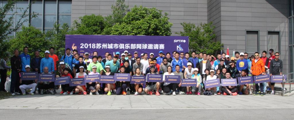 Suzhou tennis carousel 20180424222434605