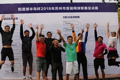 Suzhou tennis message 20181018001942895