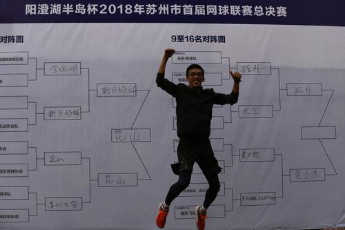 Suzhou tennis message 20181018002023344