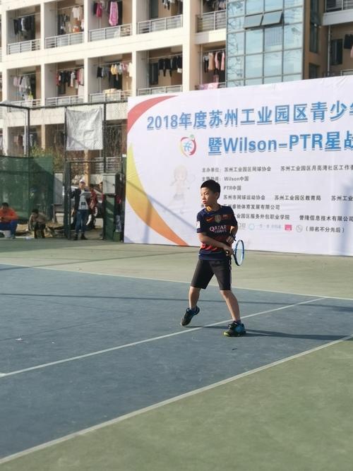 Suzhou tennis message 20190127131228530